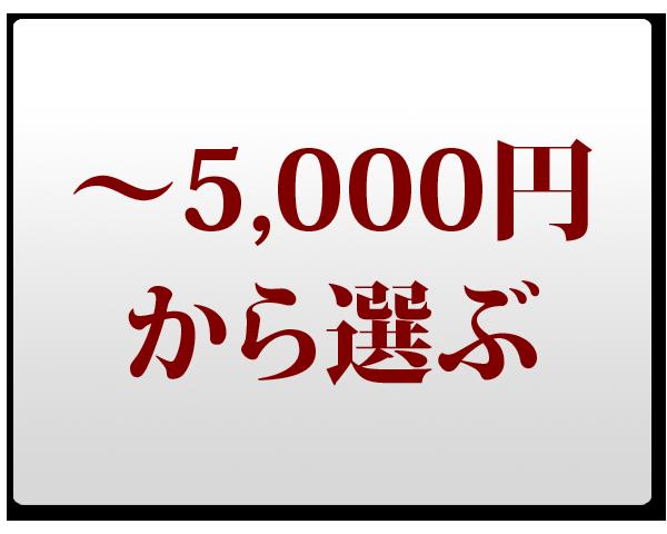 冬ギフト ~5,000円から選ぶ