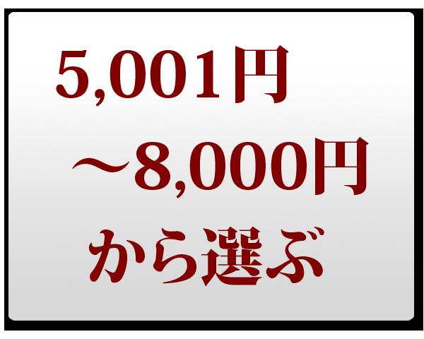 冬ギフト 5,001~8,000円で選ぶ