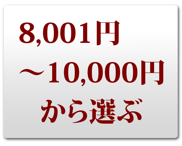 冬ギフト 8,001~10,000円で選ぶ