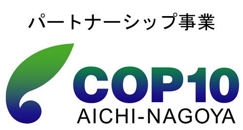 パートナーシップ事業 COP10 aichi-nagoya