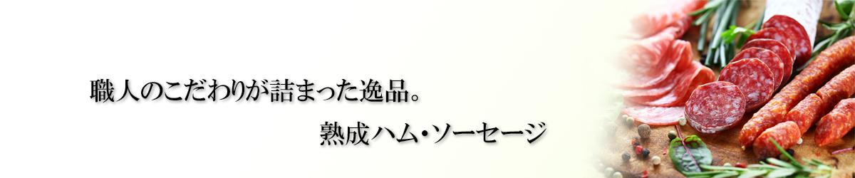 熟成ハム・ソーセージ