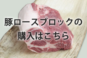 豚ロースブロック