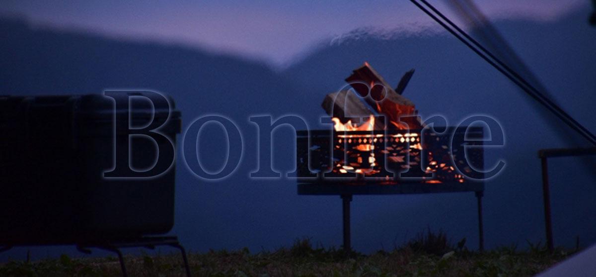 秋の焚き火