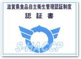 滋賀県知事認証