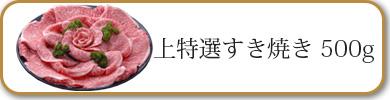 上特選すき焼き500g