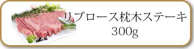 リブロース枕木ステーキ300g