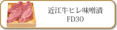 ヒレ味噌漬FDF30