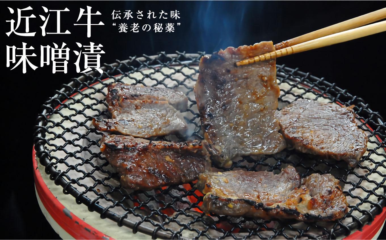 近江牛味噌漬