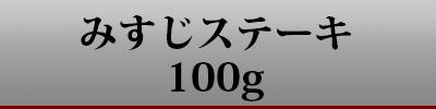 みすじ100g