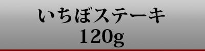 いちぼ120g