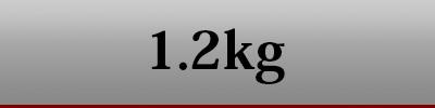 上すき焼1.2kg