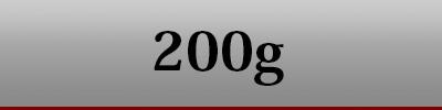 リブロース200g
