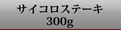 サイコロステーキ300g