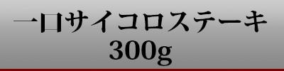 一口サイコロステーキ300g