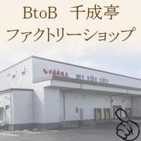 btobサイト