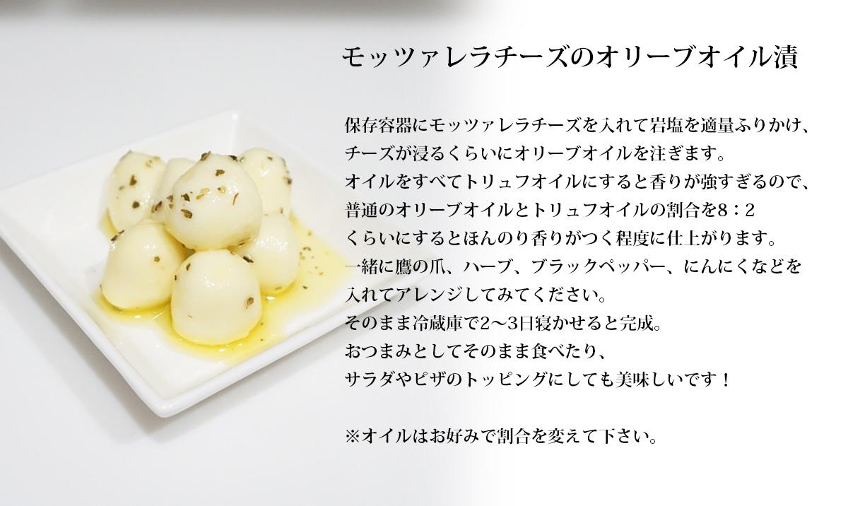 モッツァレラチーズのオリーブオイル漬