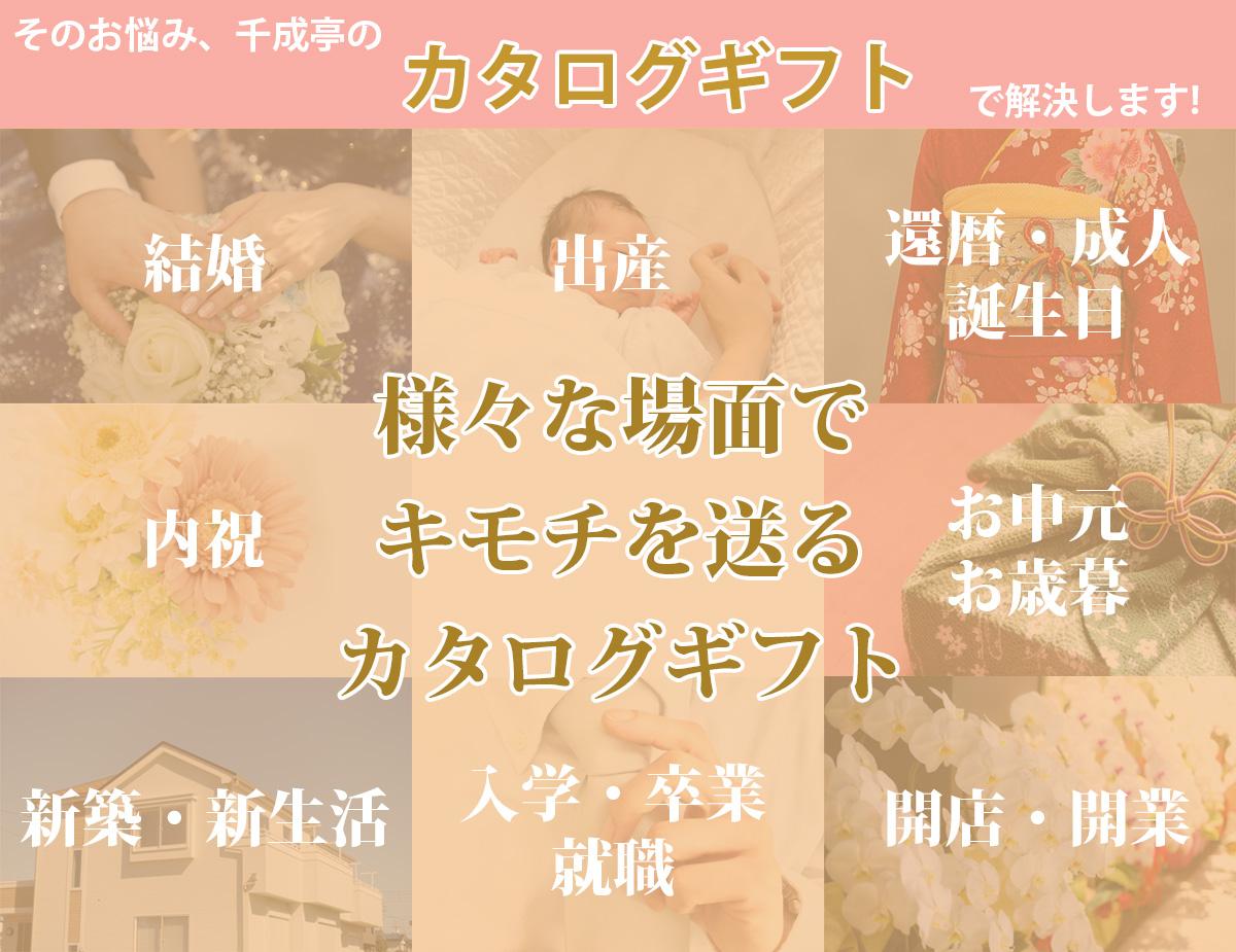 千成亭のカタログギフト券