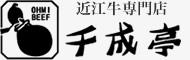 近江牛専門店 千成亭(せんなりてい)