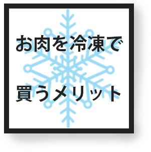 冷凍で買うメリット