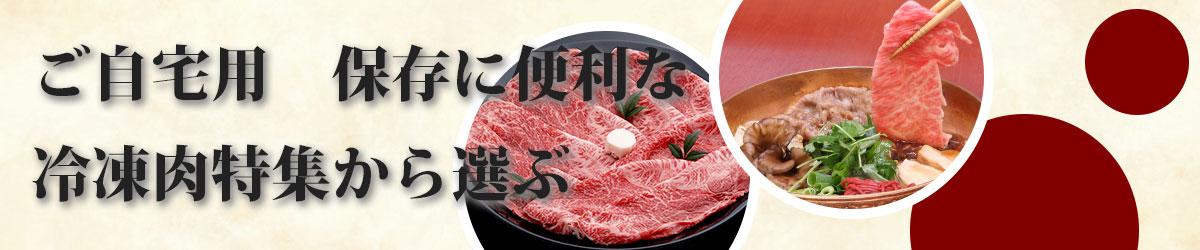 保存に便利な冷凍肉特集