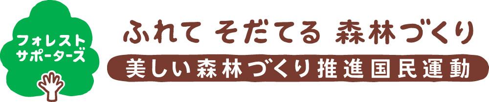 わたしたち千成亭は、フォレストサポーターズの活動に参加しています。