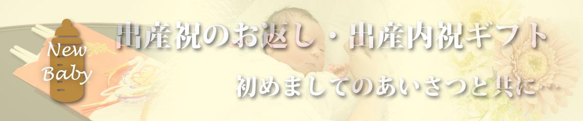 出産祝いのお返しに。出産内祝いに