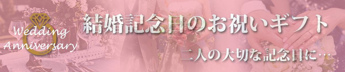 二人の結婚記念日