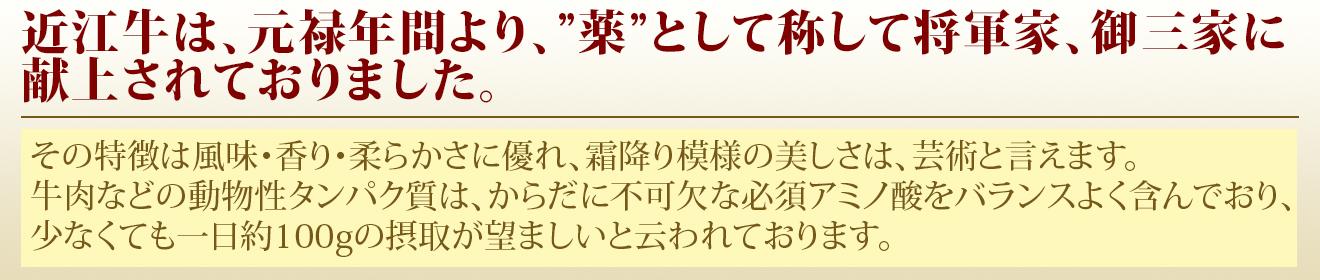 """近江牛は、元禄年間より""""薬""""として将軍家、御三家に献上されておりました。"""