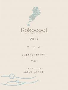 Kokocool SELECTION2017