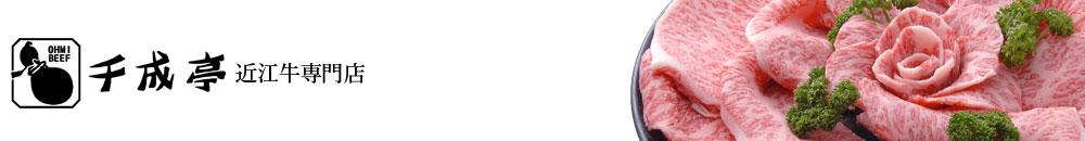 滋賀より近江牛を直送・近江牛ステーキなら|近江牛専門店【千成亭】(せんなりてい)