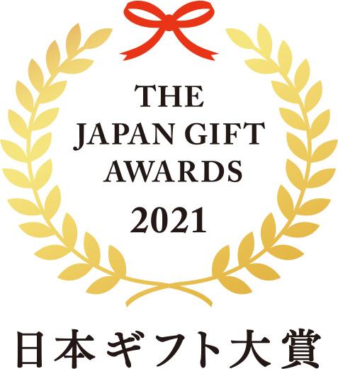 日本ギフト大賞滋賀賞受賞