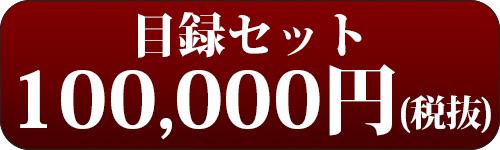 目録セット100