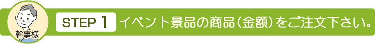 STEP1 お送りする商品(金額)をお選びください。