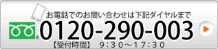 0120-290-003(8:30~17:30)日曜定休