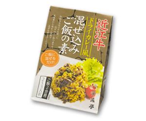 ドライカレー風混ぜ込みご飯の素