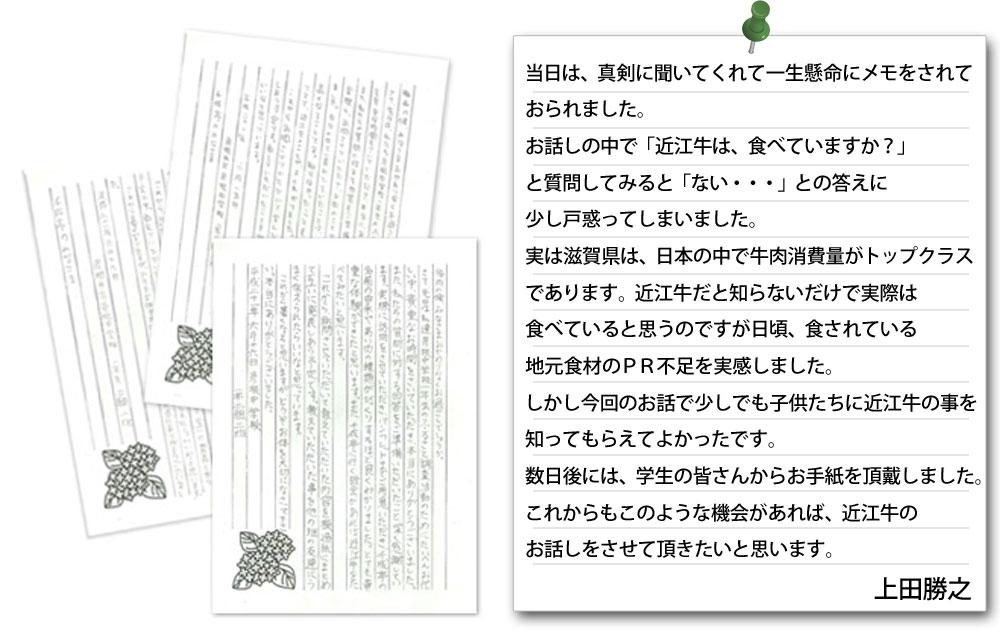 学生さんたちからお手紙を頂戴しました