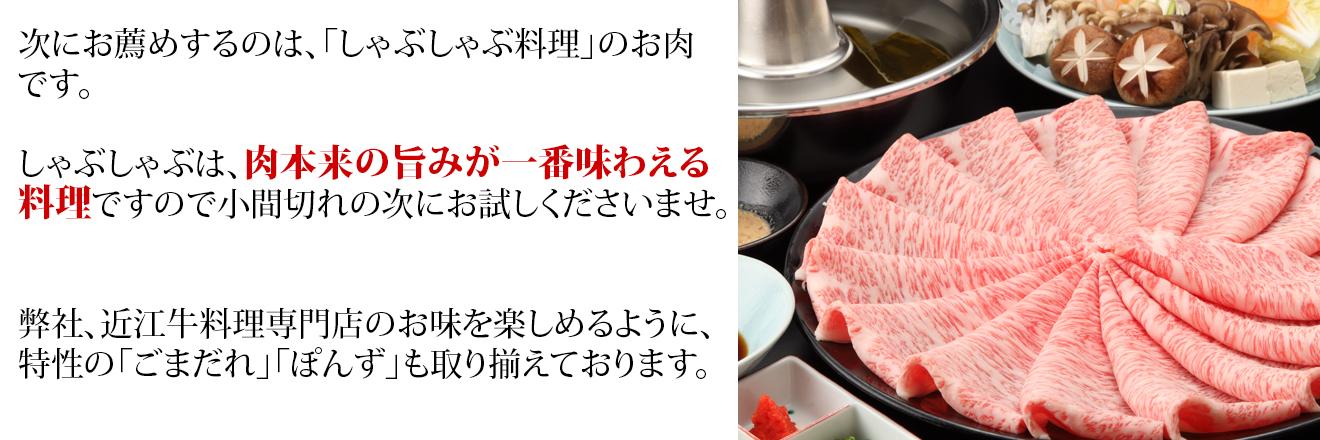 次にお薦めするのは、「しゃぶしゃぶ料理」のお肉です。
