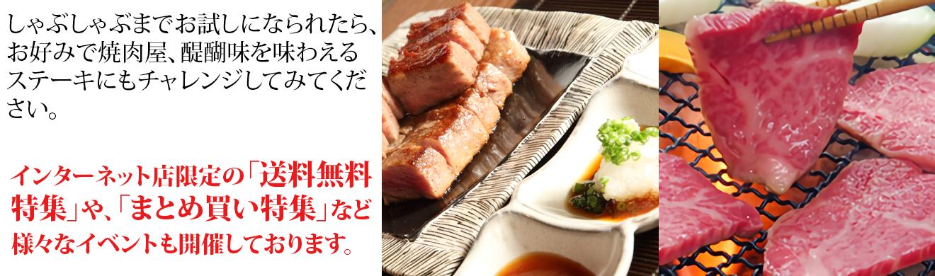 しゃぶしゃぶまでお試しになられたら、お好みで焼肉や醍醐味を味わえるステーキにもチャレンジしてみて下さい。