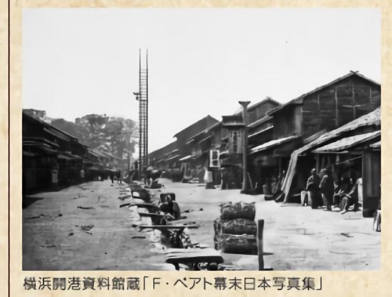横浜港資料館蔵「F・ペアト幕末日本写真集」