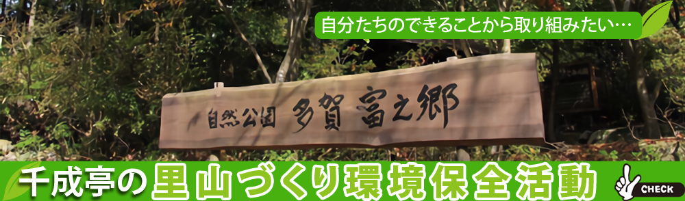 千成亭 里山づくり環境保全活動