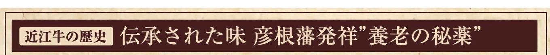 """近江牛の歴史 伝承された味 彦根藩発祥""""養老の秘薬"""""""