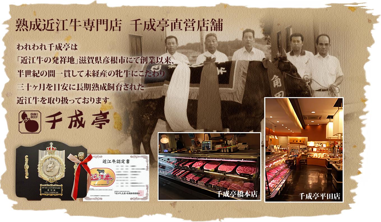 千成亭 近江牛の美味しさの秘密