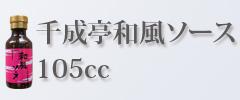 千成亭和風ソース