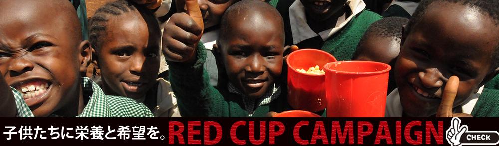 千成亭 RED CUP CAMPAIGN