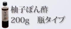 柚子ぽん酢