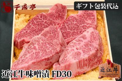 近江牛ヒレ味噌漬 FD30