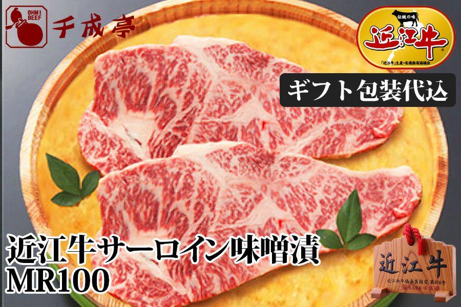 近江牛サーロイン味噌漬 MR100