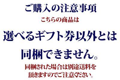 近江牛選べるギフト券 プレミアム近江味街道「月明(げつめい)」