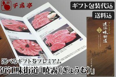 近江牛選べるギフト券 プレミアム近江味街道「暁霧(ぎょうむ)」