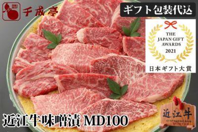 近江牛味噌漬 MD100 【日本ギフト大賞 滋賀賞】